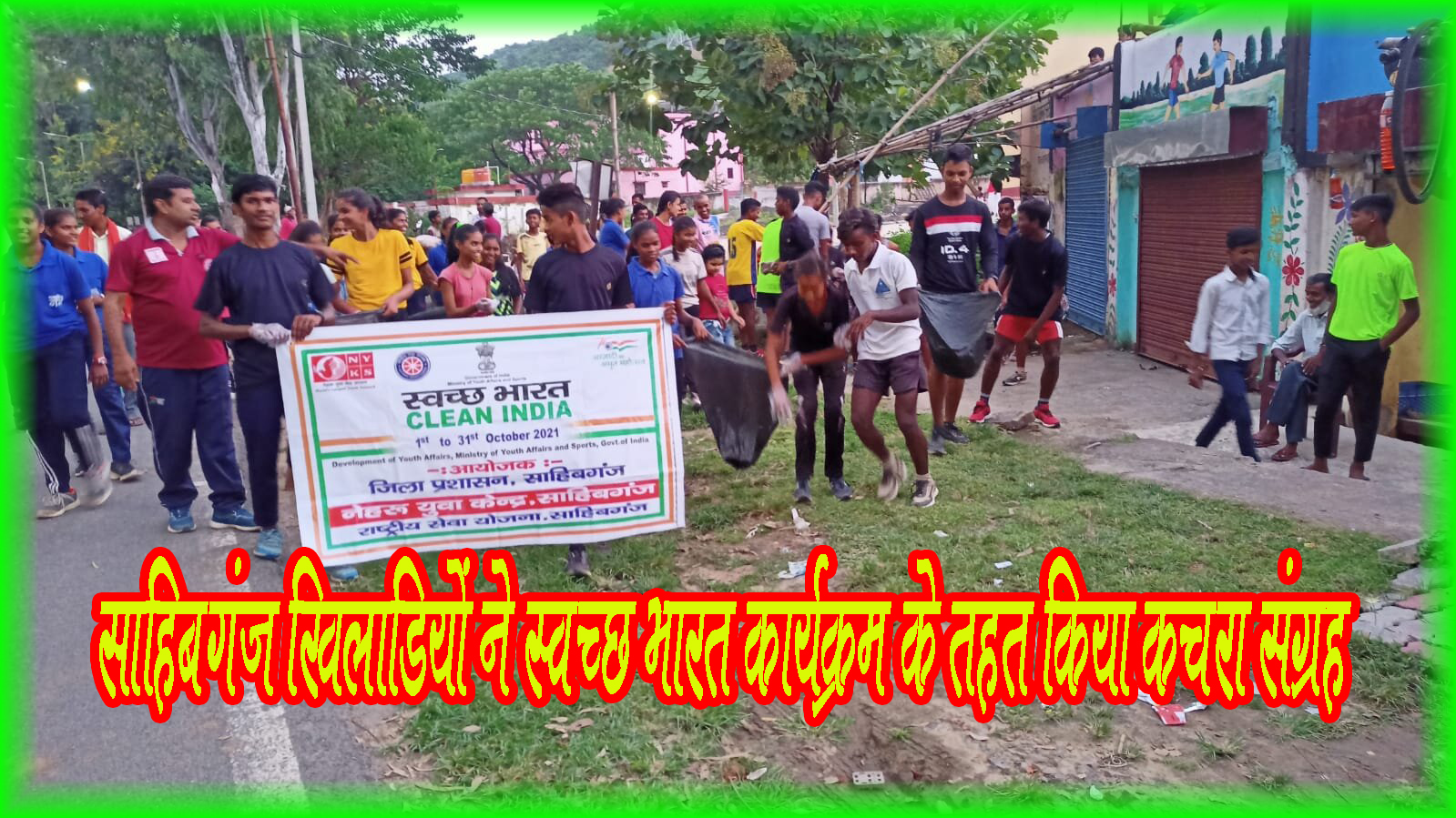 In Sahibganj, players did garbage collection under the Swachh Bharat program