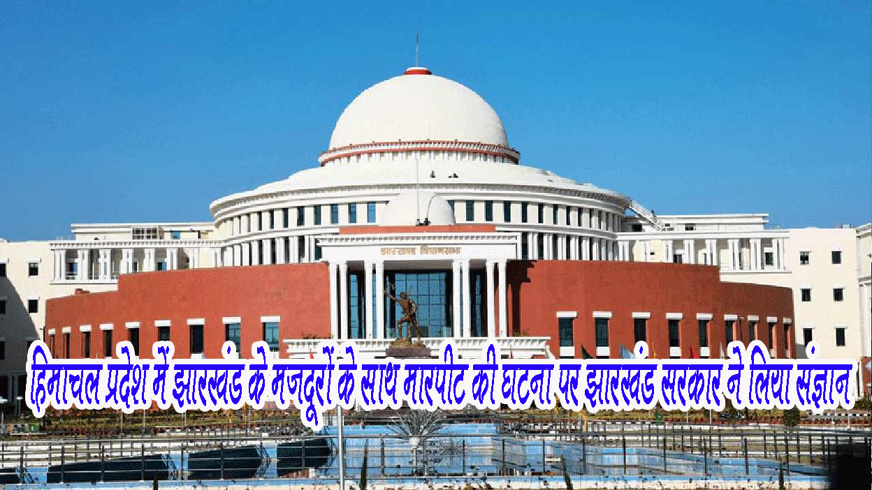 Jharkhand government took cognizance of the incident of assault with laborers of Jharkhand in Himachal Pradesh