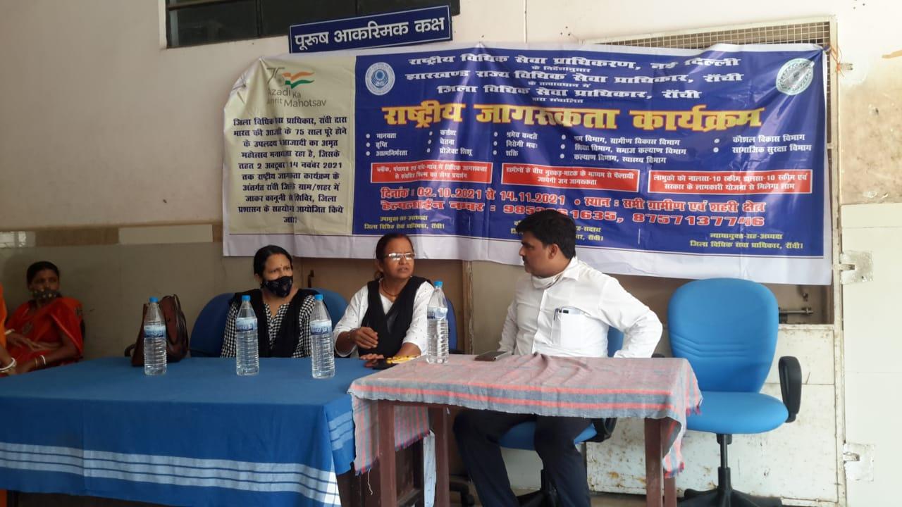 Organizing National Legal Awareness and Outreach Program under Amrit Mahotsav of Azadi