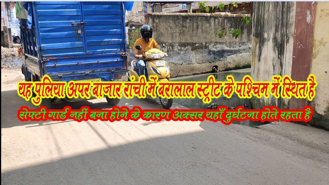 People falling in the drain Ranchi Municipal Corporation officer in Kumbhakarni sleep.finaljustice.in